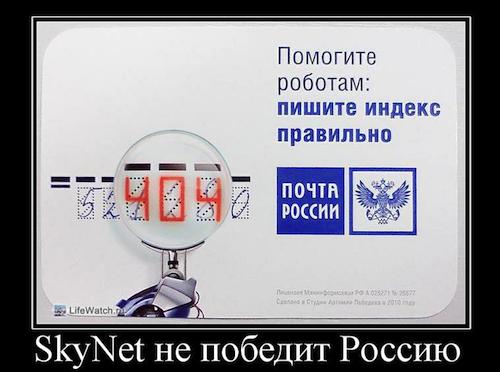 Почта России - поможем роботам